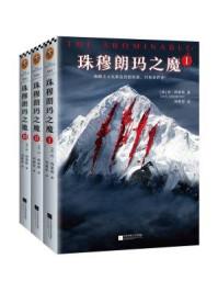 珠穆朗玛之魔(套装全3册)
