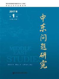 中东问题研究(2017年第1期.总第5期)