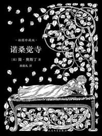 诺桑觉寺(插图珍藏版)