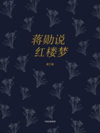 蒋勋说红楼梦(第3辑)