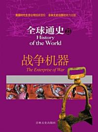 全球通史:战争机器