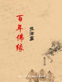 百年佛缘:生活篇