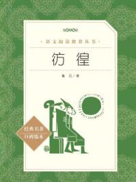 彷徨(教育部统编语文新课标推荐阅读)