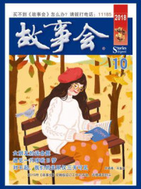 故事会文摘版2018年10月刊