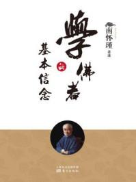 学佛者的基本信念