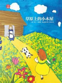 语文新课标必读:草原上的小木屋