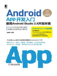 Android App开发入门:使用Android Studio 2.X开发环境(第2版)