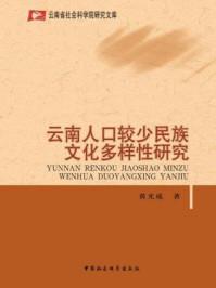 云南人口较少民族文化多样性研究