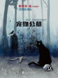 宠物公墓(斯蒂芬·金作品系列)