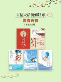 言情天后侧侧轻寒青春言情(套装共5册)