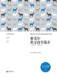 泰戈尔英文诗全集Ⅳ:汉英对照
