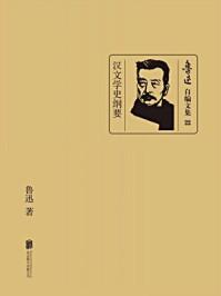 汉文学史纲要-鲁迅