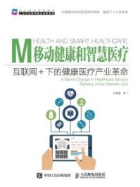 移动健康和智慧医疗:互联网+下的健康医疗产业革命