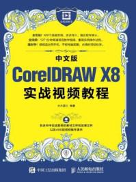 中文版CorelDRAW X8实战视频教程