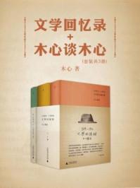 文学回忆录+木心谈木心(全三册)
