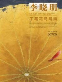 李晓明工笔花鸟扇面