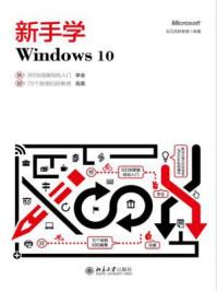 新手学Windows 10