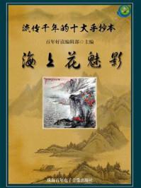 流传千年的十大手抄本——海上花魅影