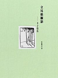 立尽梧桐影—丰子恺传(精)