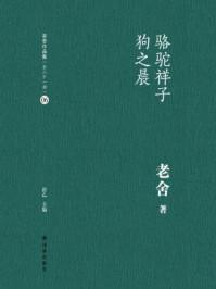 骆驼祥子 狗之晨(老舍作品集06)