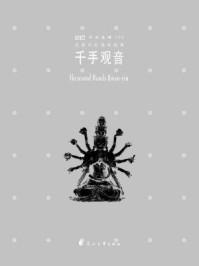 名画中的佛经故事 :千手观音