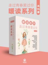 走过青春爱过你:暖读系列(共15册)