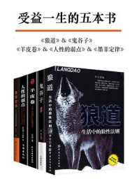 受益一生的五本书(狼道+鬼谷子+墨菲定律+人性的弱点+羊皮卷)