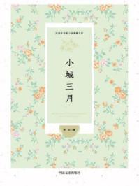 小城三月(民国女作家小说典藏文库)