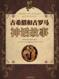 古希腊和古罗马神话故事