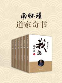 南怀瑾:道家奇书