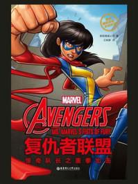 漫威超级英雄双语故事. The Avengers 复仇者联盟:惊奇队长之重拳出击(赠英文音频)