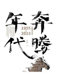 奔腾年代:互联网与中国 1995—2018