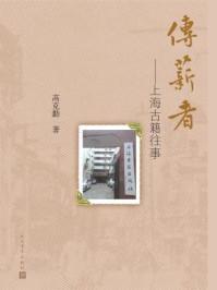 传薪者:上海古籍往事