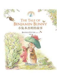 小兔本杰明的故事