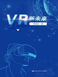 VR新未来