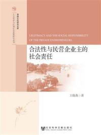 合法性与民营企业主的社会责任