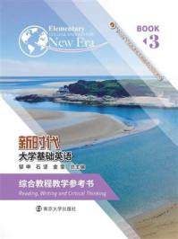 《新时代大学基础英语》综合教程教学参考书3