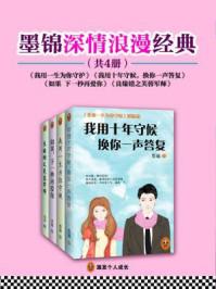 墨锦深情浪漫言情经典(全四册)
