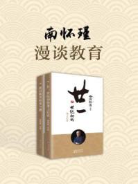 南怀瑾:漫谈教育