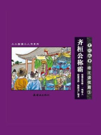 史记故事 帝王诸侯篇(3)