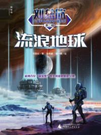 流浪地球(刘慈欣少年科幻科学小说系列第二辑)