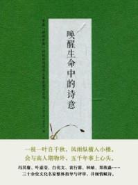"""唤醒生命中的诗意——首届""""诗词中国""""传统诗词创作大赛获奖作品选(精)"""