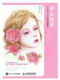伊人脸庞:纯美颜值少女的色铅笔插画绘