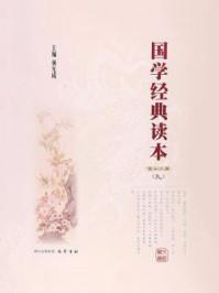 国学经典读本(第9册)