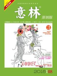 意林杂志原创版2018年8月刊