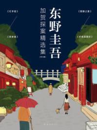 东野圭吾加贺探案精选集(共四册)