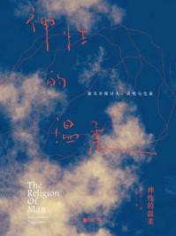 神性的温柔:泰戈尔探讨人、灵性与生命