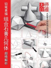 无师自通2--铅笔素描组合石膏几何体超精解析