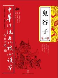 中华传统文化核心读本(鬼谷子全集)