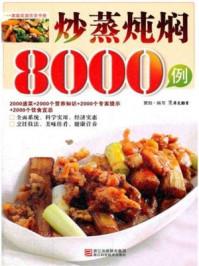 炒蒸炖焖8000例